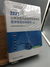 人卫版·2021执业医师考试·2021公共卫生执业医师资格考试医学综合指导用书(上下全2册)·教材·习题