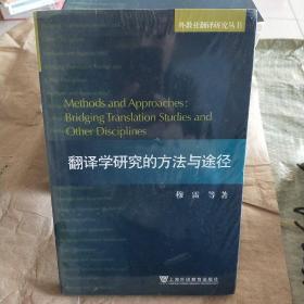 外教社翻译研究丛书:翻译学研究的方法与途径