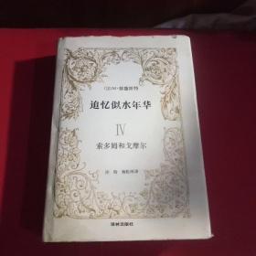 追忆似水年华(4)精装