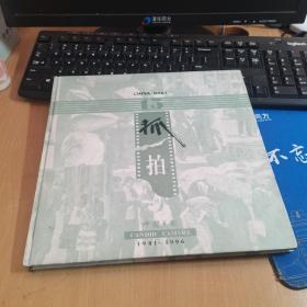 抓拍(1981-1996)