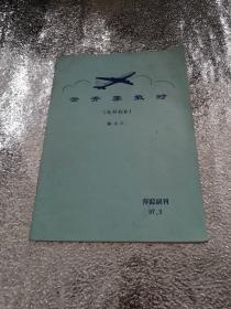 云开雾散时(电影剧本)(萍踪副刊97.5)