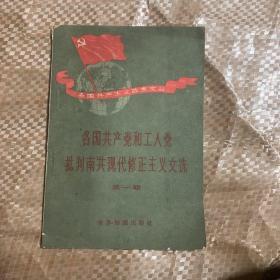 各国共产党和工人党批判南共现代修正主义文选 第一辑