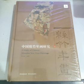 中国绵竹年画研究