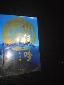 山河吟 (有张宝光签名)