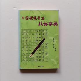 中国硬笔书法八体字典