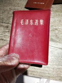 毛泽东选集单卷本