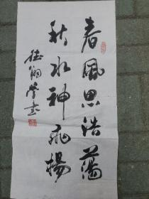 福建名家辛德翔  书法作品一幅