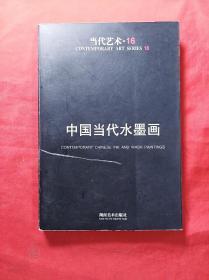中国当代水墨画(彩色图)