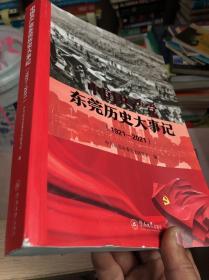 中国共产党东莞历史大事记(1921-2021)