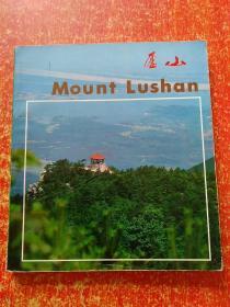 中国名山画册:《庐山》汉英画册 1983年20开画册