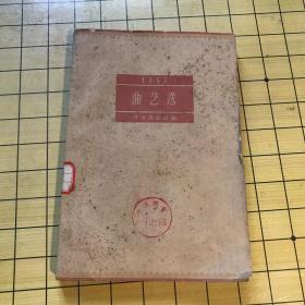 曲艺选(1957)馆藏