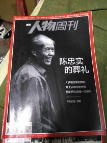 南方人物周刊2016年5月第15期陈忠实的葬礼