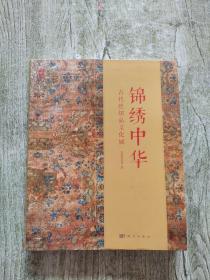 锦绣中华:古代丝织品文化展
