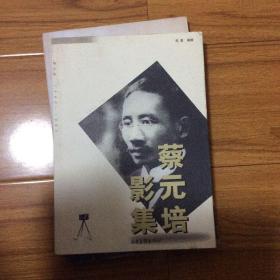 蔡元培影集(签名本)