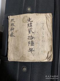 家传铁板神数:民间口传手稿本。M055