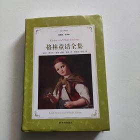 格林童话全集(新版全译插图本)/译林名著精选     一版一印