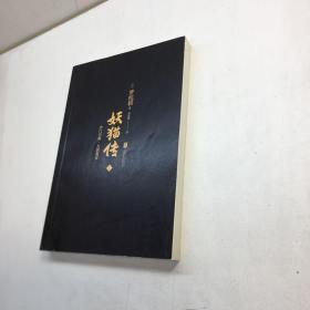 妖猫传:沙门空海之大唐鬼宴1 【 9品 +++ 正版现货 自然旧 多图拍摄 看图下单 收藏佳品】