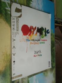 汉语世界  2008年第3期(汉英版)(奥运北京 更快 更高 更强)带光盘