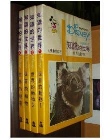 知识的世界 4册合售