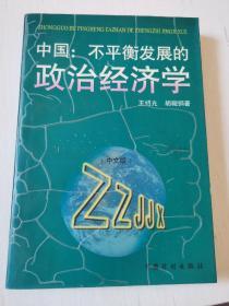 中国:不平衡发展的政治经济学