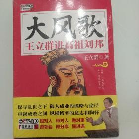 大风歌  王立群讲高祖刘邦