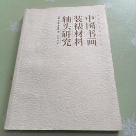 中国书画装裱材料 轴头研究