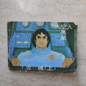 太空人黑星1古城(上)