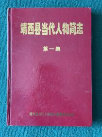 靖西县当代人物简志(第一集)