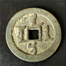 古钱币 天命满文 包浆醇厚 鉴赏收藏