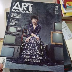 ART HONGKONG 艺术香港2016年3/4总第115期