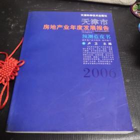 天津市房地产业年度发展报告 : 预测蓝皮书(2006)