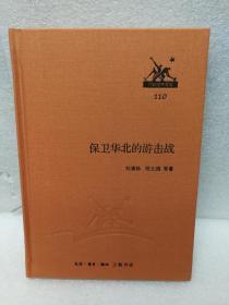 三联经典文库第二辑 保卫华北的游击战 9787108046017