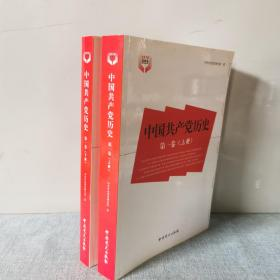 中国共产党历史(第1卷)上下