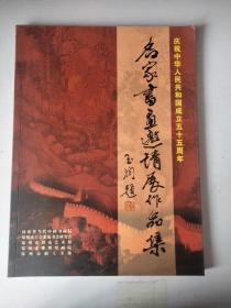 名家书画邀请展作品集(庆祝中华人民共和国成立五十五周年)
