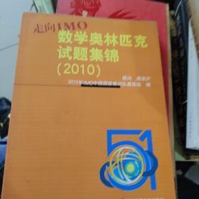 走向IMO:中国数学奥林匹克试题集锦(2010)