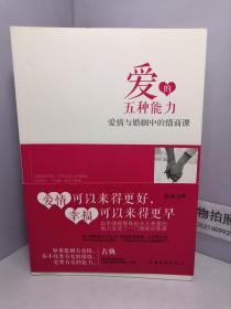爱的五种能力:爱情与婚姻中的情商课【有签名如图】