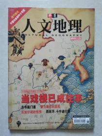 华夏人文地理 2004年7月号(附中国戏曲剧种分布图一张)