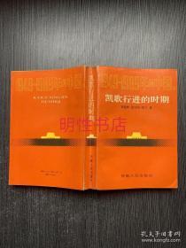 1949-1989年的中国:凯歌行进的时期