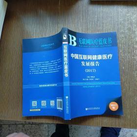 皮书系列·互联网医疗蓝皮书:中国互联网健康医疗发展报告(2017)实物拍图 现货