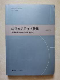法律知识的文字传播:明清日用类书与社会日常生活(作者签赠本)