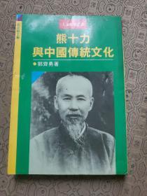 熊十力与中国传统文化 郭齐勇教授签名赠送本