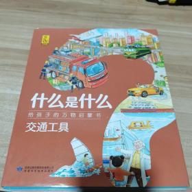 交通工具(共8册)/什么是什么(内页如新)