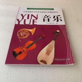 江苏省初中学生艺术素质学业测评指导. 音乐(2020年印刷)