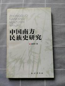 中国南方民族史研究(仅印1200册)签名本