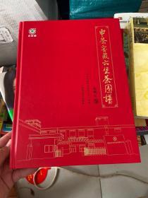 中茶窖藏六堡茶图谱 签名