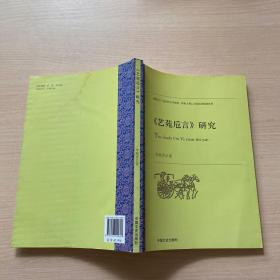 《艺苑卮言》研究(封底轻微水印,内页干净)