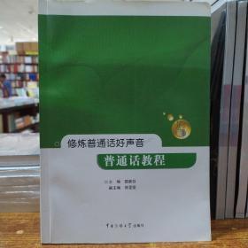 修炼普通话好声音:普通话教程