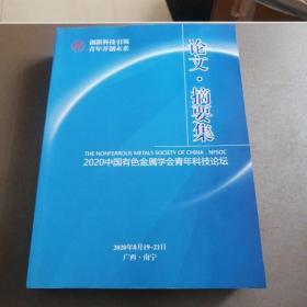 2020中国有色金属学会青年科技论坛论文·摘要集