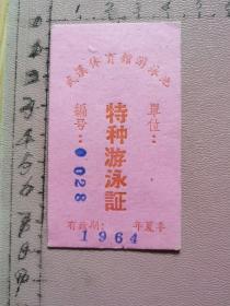 武汉体育馆游泳池游泳证(1964年)