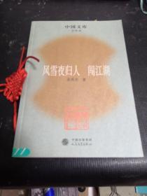 中国文库 风雪夜归人 闯江湖(馆藏)
